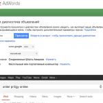 Правильный просмотр поисковой выдачи Google
