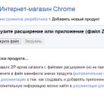 Получаем трафик с Google Chrome App