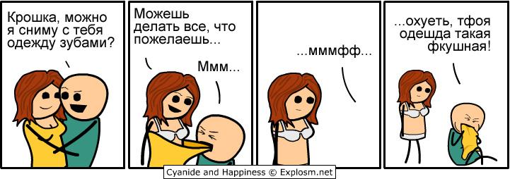 1377610695_vsyakie-komiksy-6