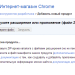 Получаем трафик с Google Chrome App