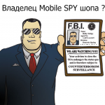 Осторожно! Новые забавы в Mobile Spy нише.